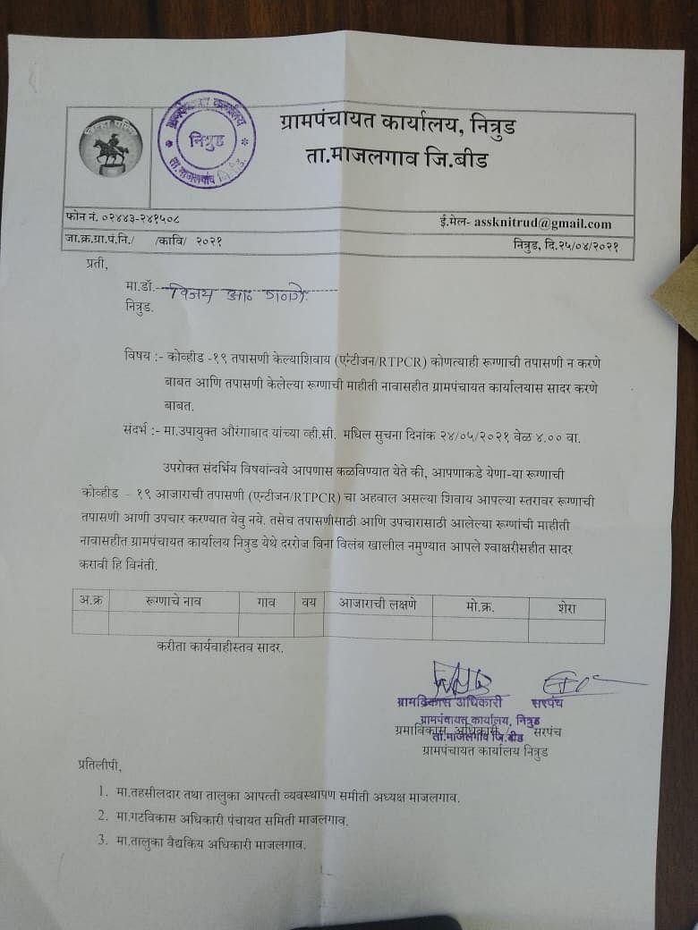 ग्रामपंचायत की कमेटी द्वारा सभी डॉक्टरों को भेजा गया नोटिस