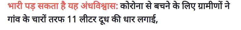 हेडिंग भास्कर राजस्थान