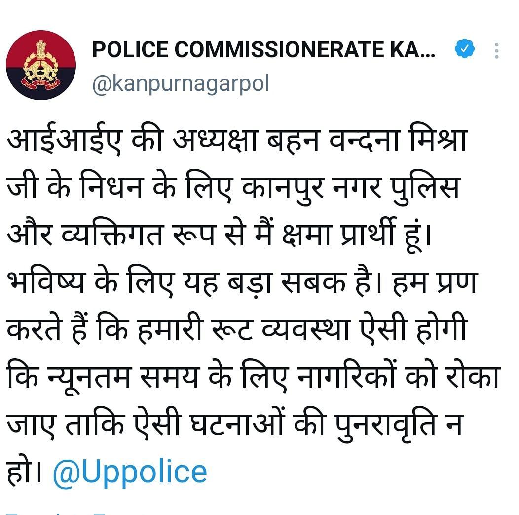 कानपुर पुलिस का ट्वीट