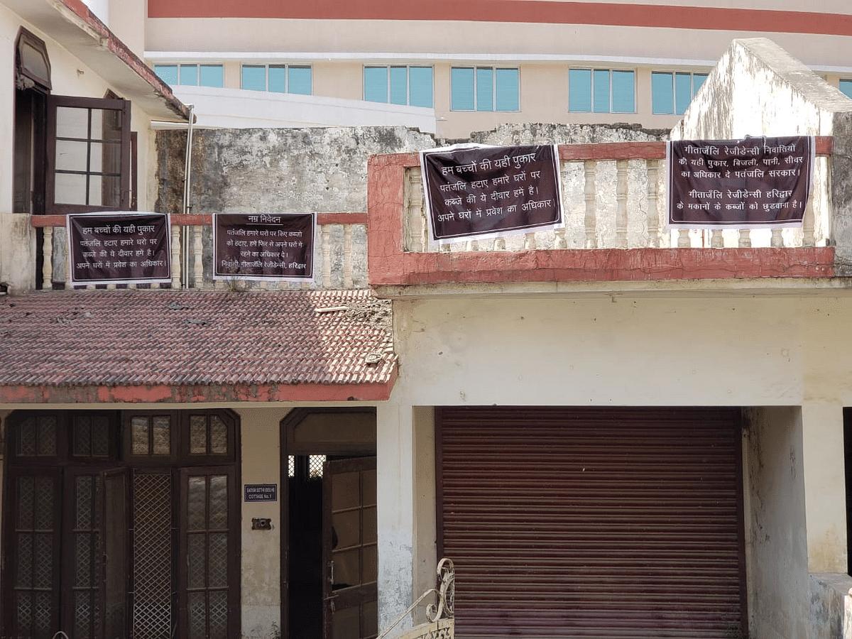 पतंजलि के खिलाफ मकानों पर लगाए गए पोस्टर