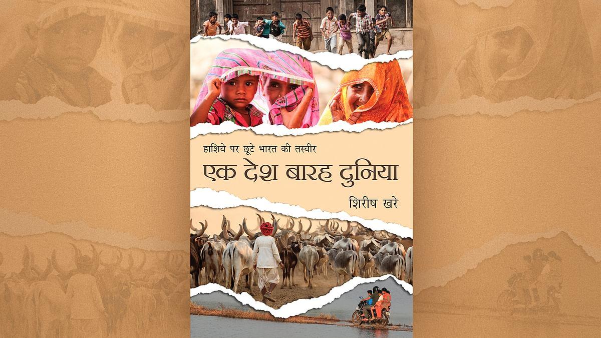 पुस्तक- एक देश बारह दुनिया: मौजूदा और भावी संकटों से संबंधित दस्तावेज