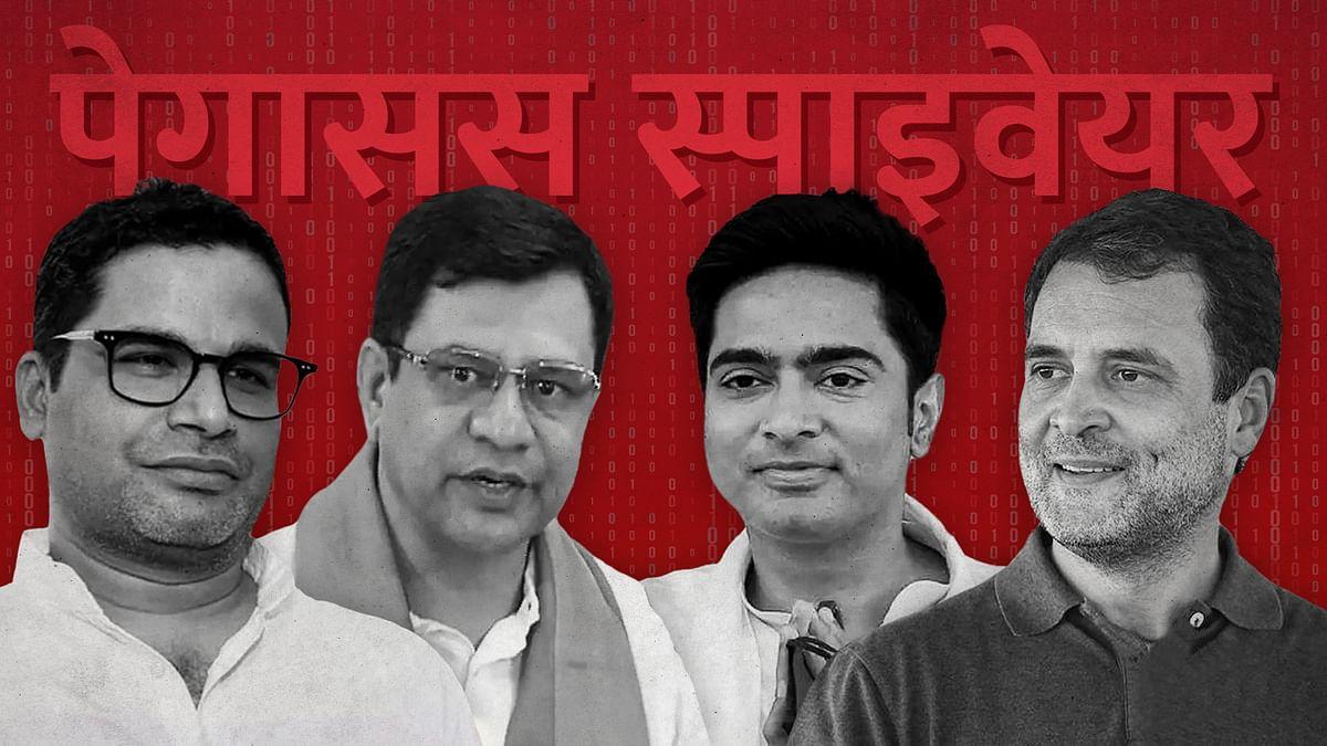 पेगासस स्पाइवेयर: राहुल गांधी, प्रशांत किशोर, अभिषेक बनर्जी, केंद्रीय मंत्री अश्वनी वैष्णव और प्रहलाद सिंह पटेल  जासूसों के निशाने पर