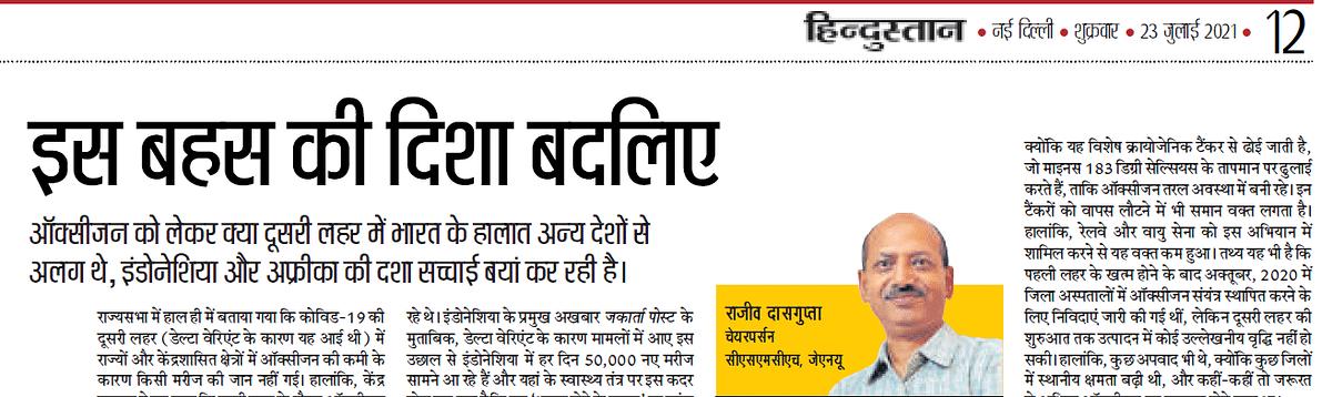 हिंदुस्तान अखबार में छपा लेख