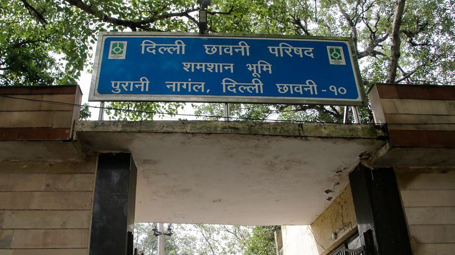 The entrance to the Delhi Cantt crematorium.