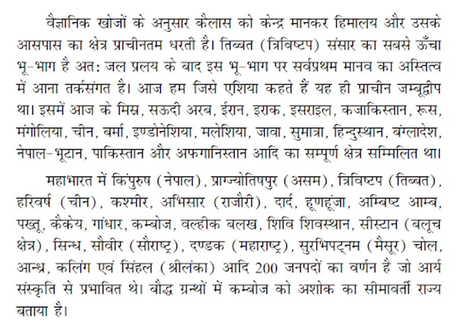 Page 33 of Uttama.