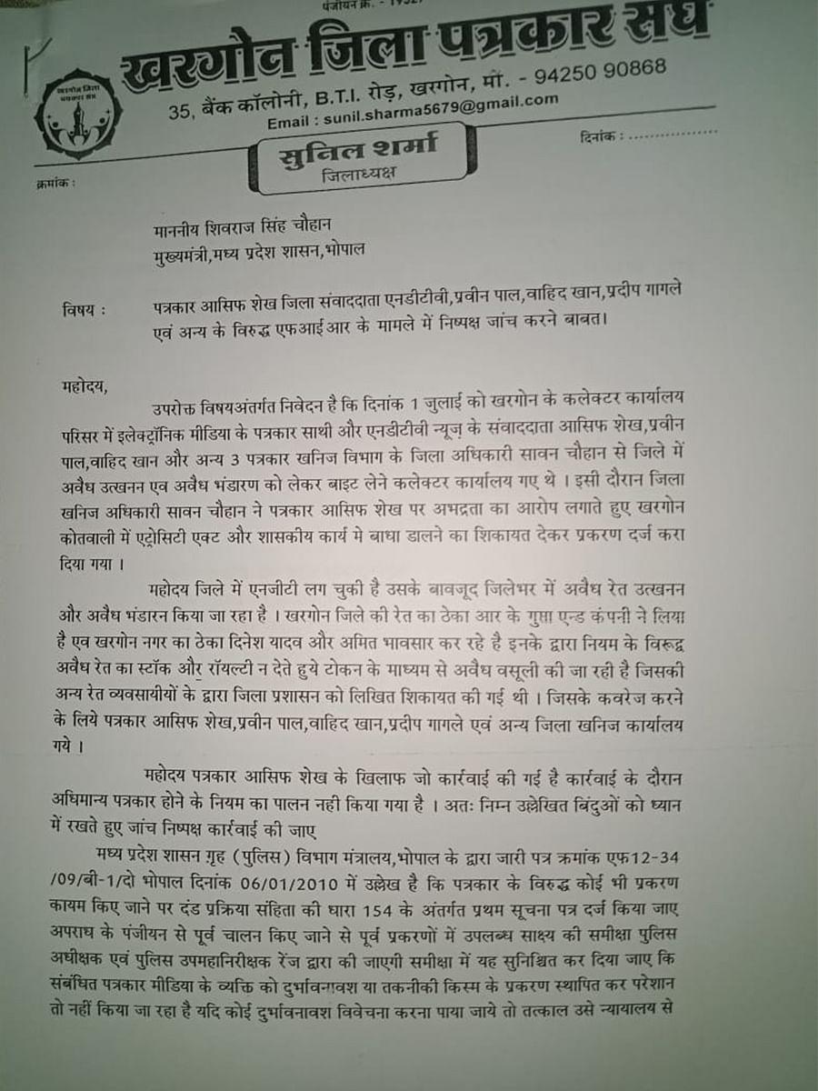 Letter by Sunil Sharma to CM Shivraj Singh Chouhan