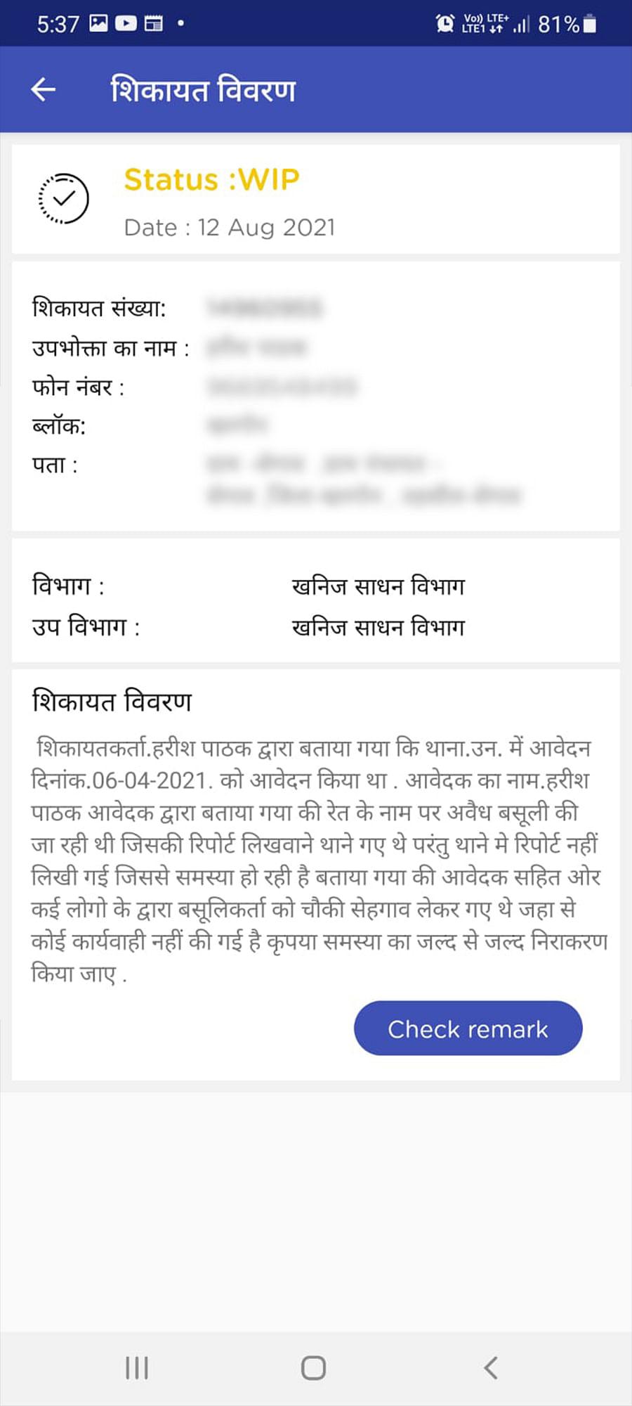 Harish Pathak's complaint on the CM's e-complaint portal.