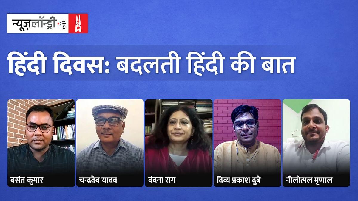 क्या है नई वाली हिंदी और पुरानी हिंदी से क्यों है अलग?