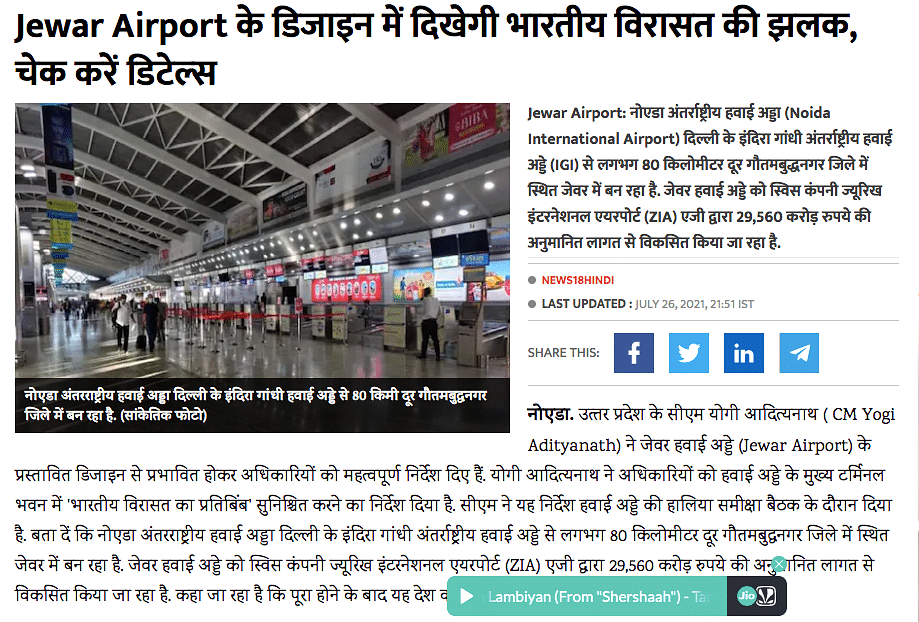 A story that was part of September 22's advertorial had been reported by News18.