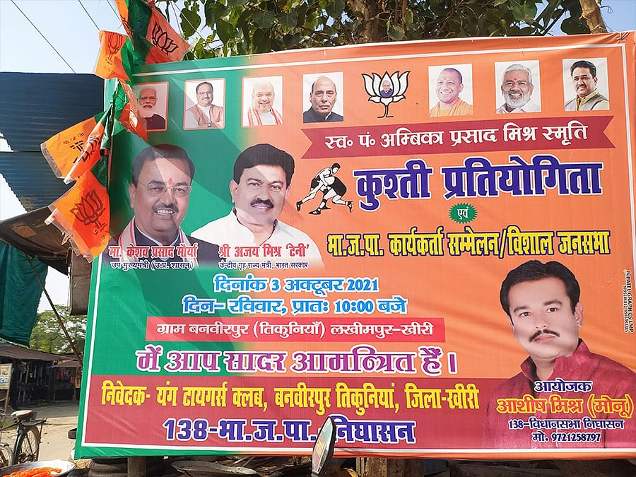 A hoarding about the wrestling match attended by Ajay Mishra on October 3.