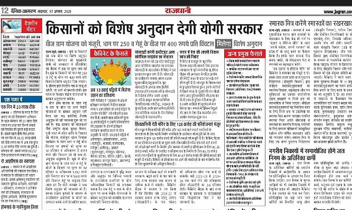 The report published in Jagran's Lucknow edition  on August 17.