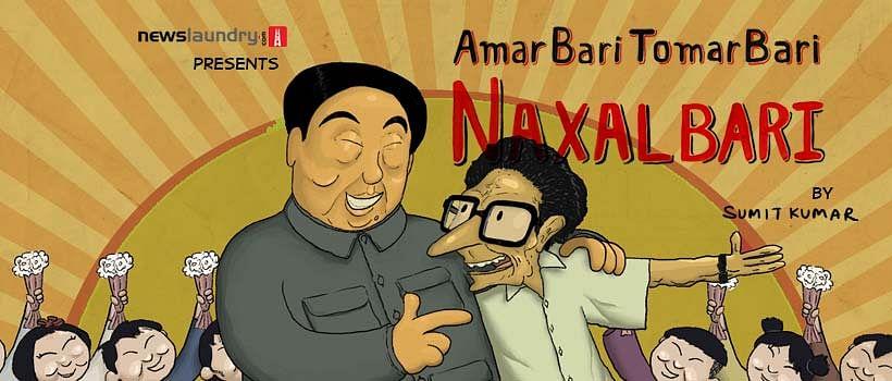 Amar Bari Tomar Bari Naxalbari Part 1