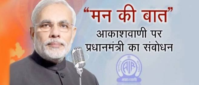 Worry when every FM channel falls in line obediently with Modi's speech.