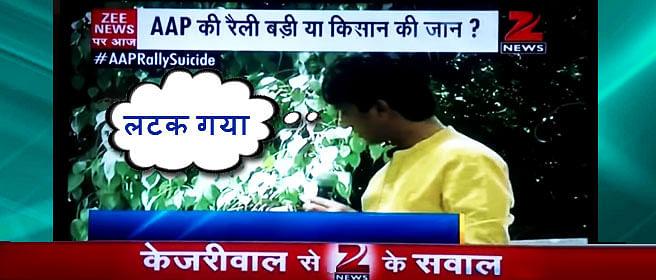 Zee News Versus Kumar Vishwas