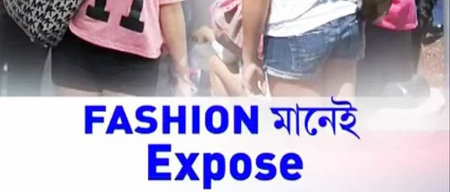 One part slut-shaming, two parts moral policing and you get your Assamese TV news