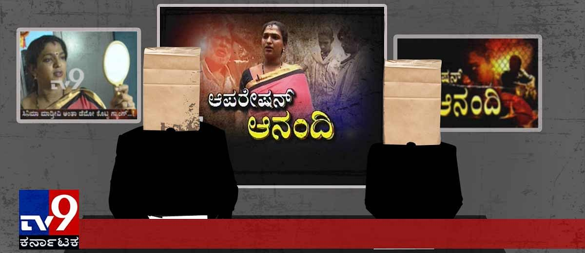 Operation Anandi: A Sting Operation That's Filled With Bias and Lies