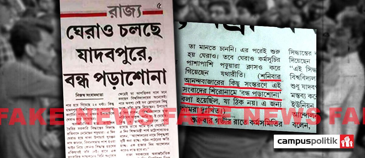 Jadavpur University Students Confront Misreporting In Mainstream Media