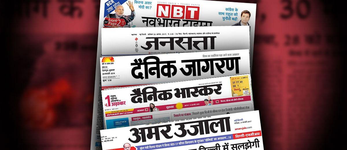 """किसान संगठनों के """"भारत बंद"""" को हिंदी के बड़े अखबारों ने किया नजरअंदाज!"""