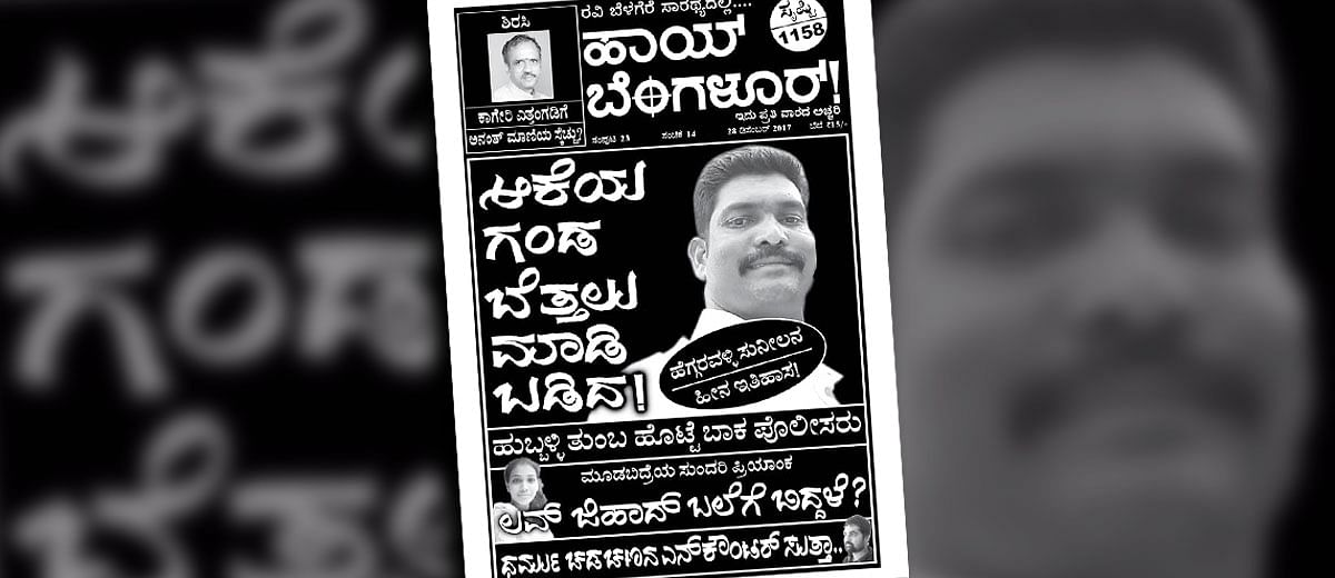 Hai Bangalore! editor now accused of defamation (and a tale of scandal)