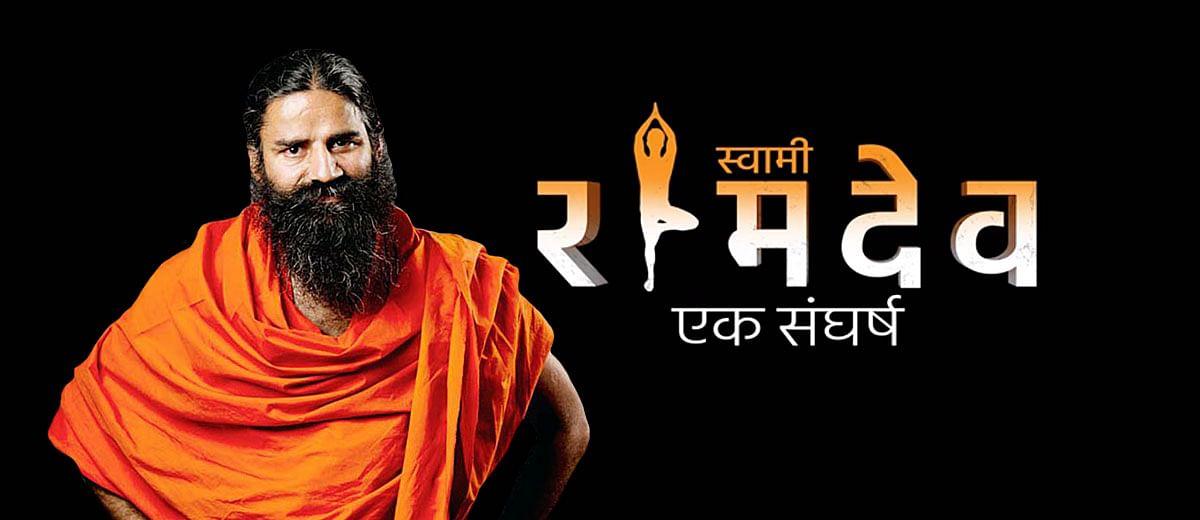 Swami Ramdev: Ek Sangharsh – Review