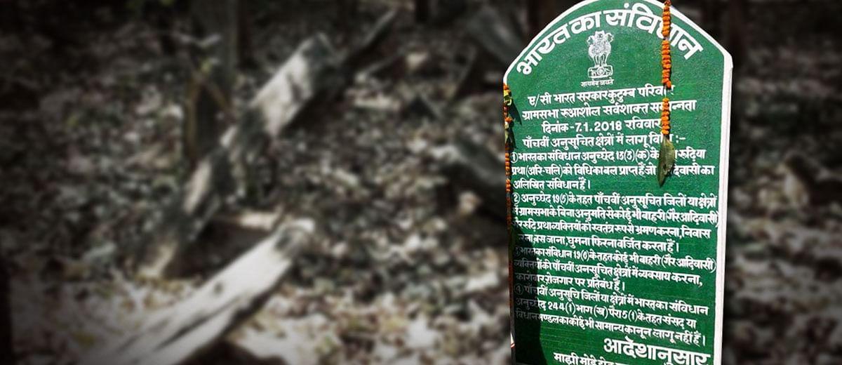 पत्थलगड़ी: आदिवासियों की परंपरा, सरकार की नज़र में अपराध
