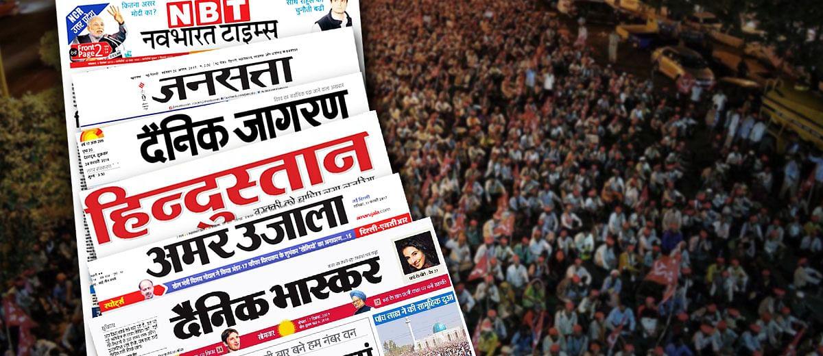 किसानों के भारत बंद पर अखबारों ने लगाया सेंसर