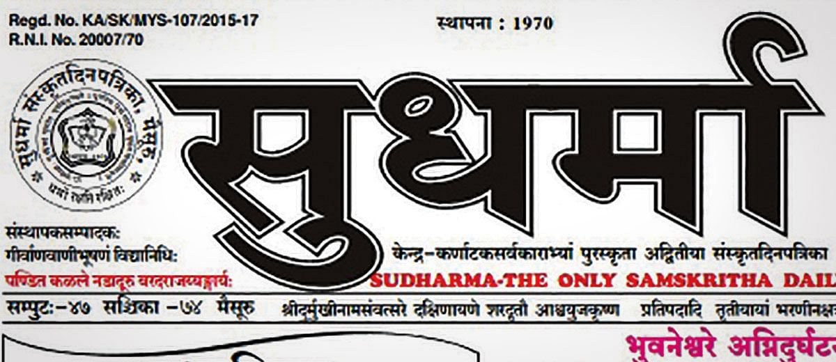 A Sanskrit newspaper struggles to survive