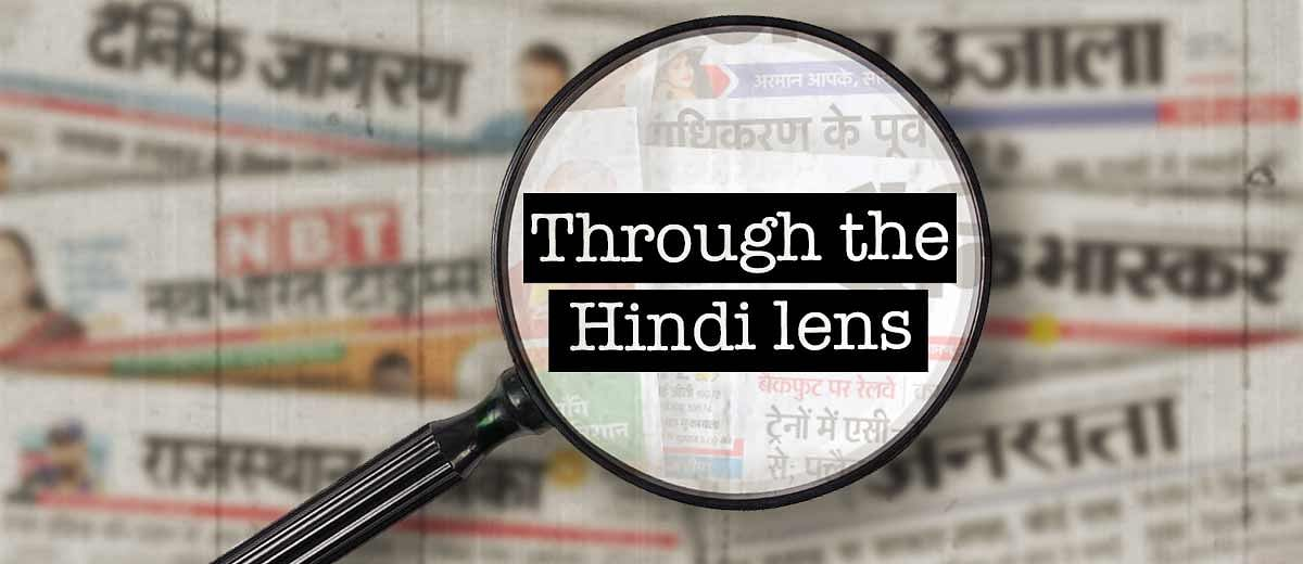 Hindi heartland through the prism of advertisements