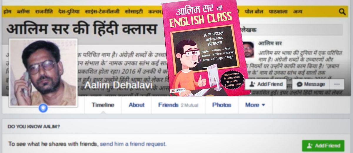 फेसबुक पर लग रही है प्रशिक्षु पत्रकारों की हिंदी क्लास