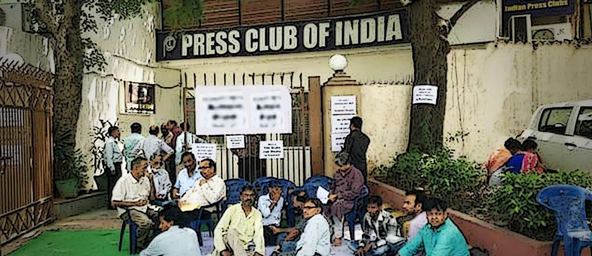 """प्रेस क्लब ऑफ इंडिया में """"अदृश्य पुलिस चौकी"""""""