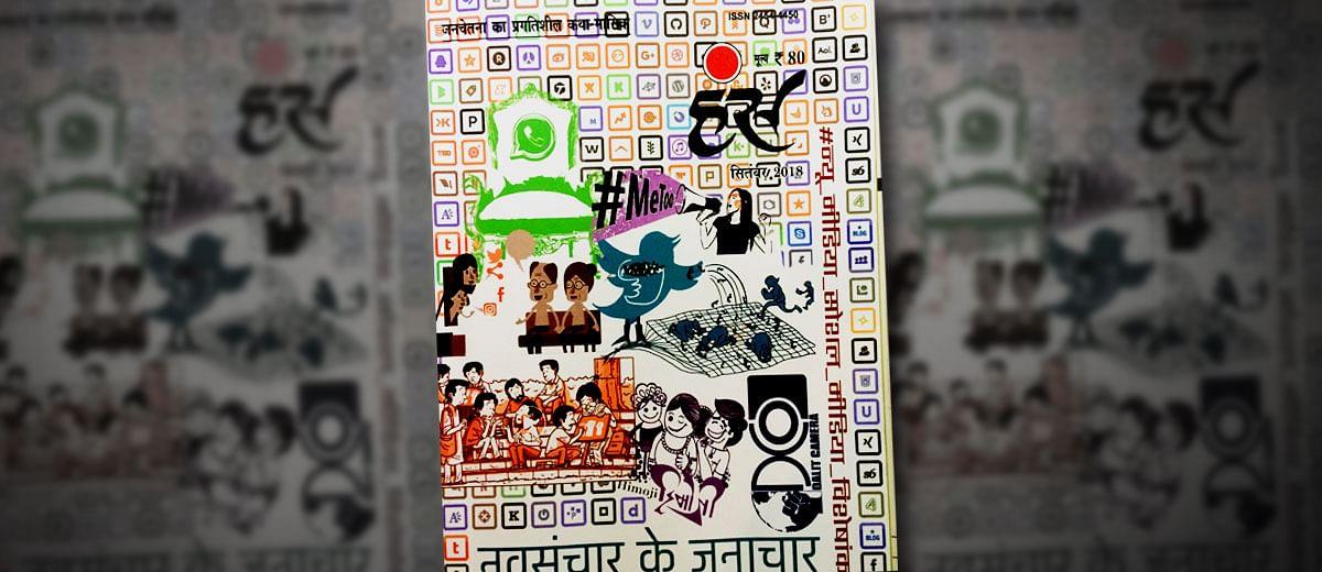 क्यों हिंदी में अच्छे पाठकों की कमी है?