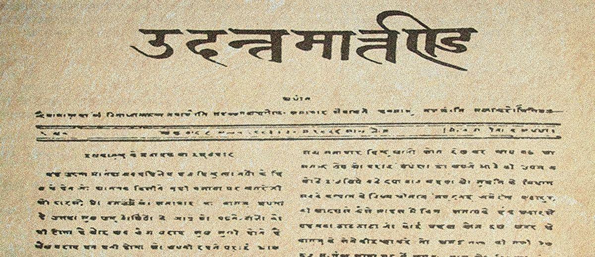 पार्ट 2: उन्नीसवीं सदी में हिंदी पत्रकारिता की विकास यात्रा