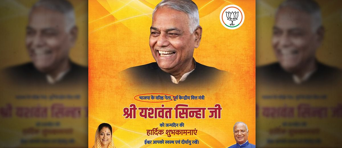 The curious case of Rajasthan BJP's birthday poster on Yashwant Sinha