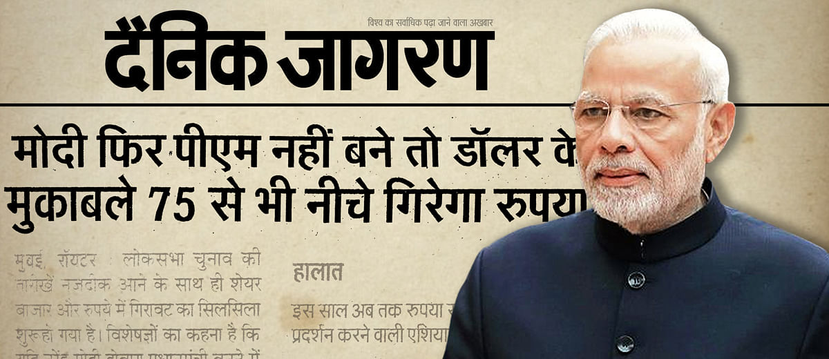 नरेंद्र मोदी को प्रधानमंत्री बनाने के लिए दैनिक जागरण की फर्जी खबर!