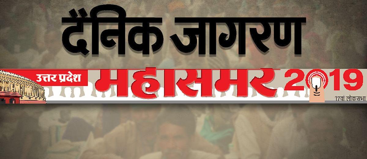 'महासमर 2019': भाजपा की राह में एक आहूति दैनिक जागरण की भी