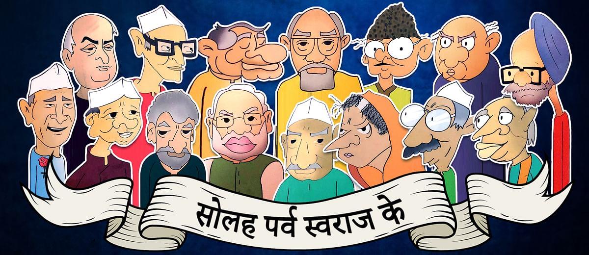 ग्यारहवें और बारहवें आम चुनाव भाजपा ने जीते तो सही, पर तेरह की संख्या ने सब मटियामेट कर दिया