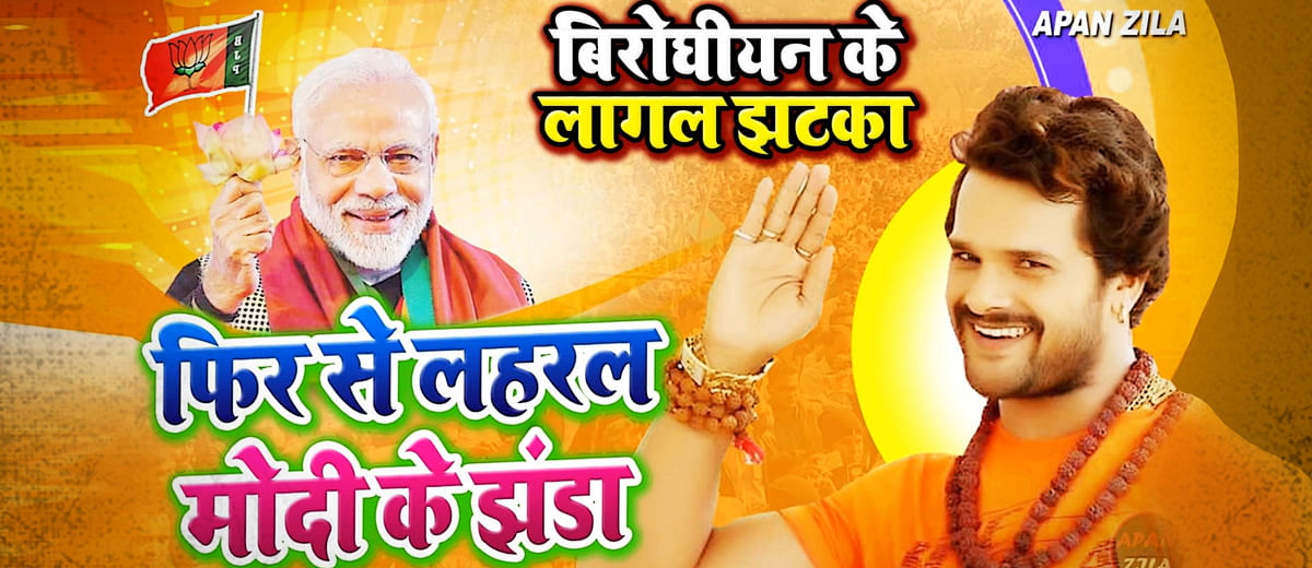 Bhojpuriya ode to Modi's return