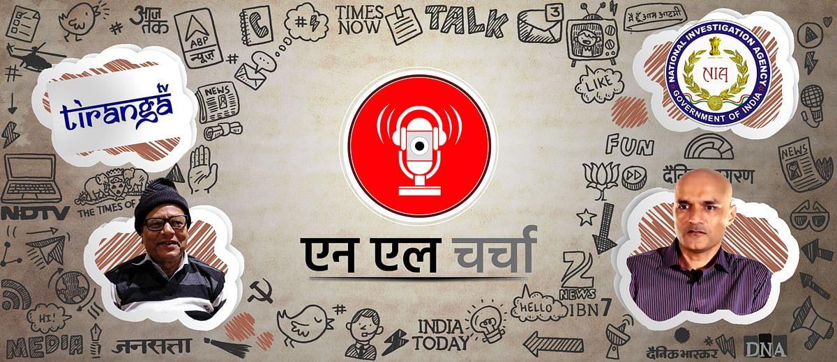 एनएल चर्चा 77: कुलभूषण जाधव पर फैसला, एनआईए बिल, असम में कवियों पर एफआईआर और अन्य
