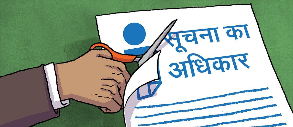 सूचना अधिकार कानून का गला घोंटने पर आमादा सरकार