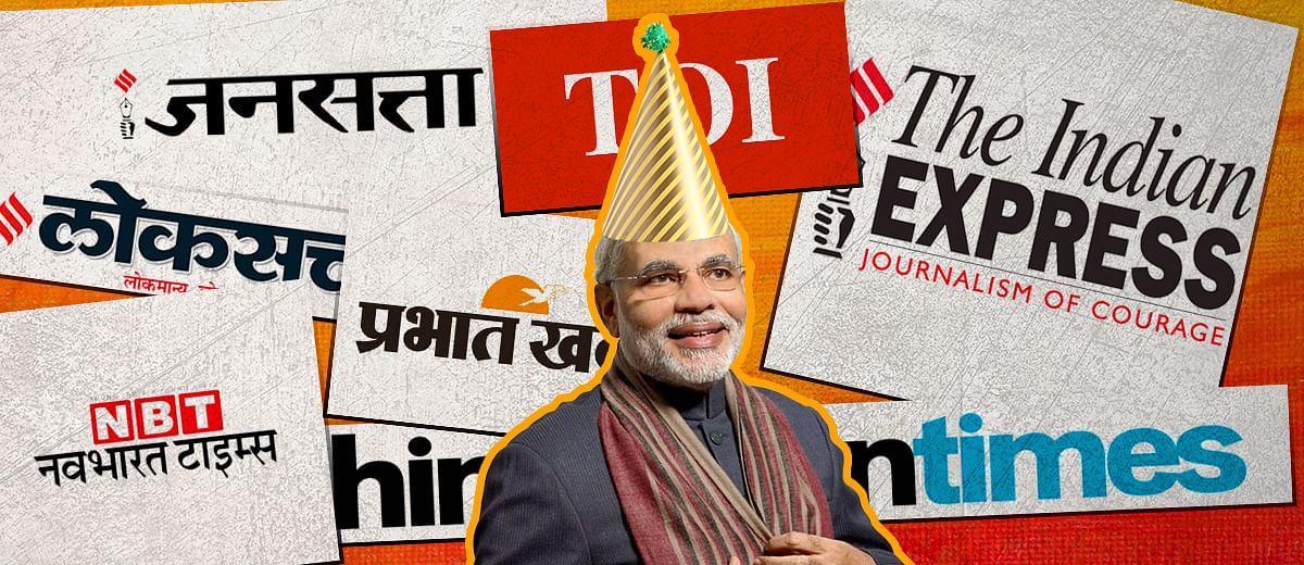 जन्मदिन मुबारक मोदी जी : समस्त भारतीय मीडिया परिवार