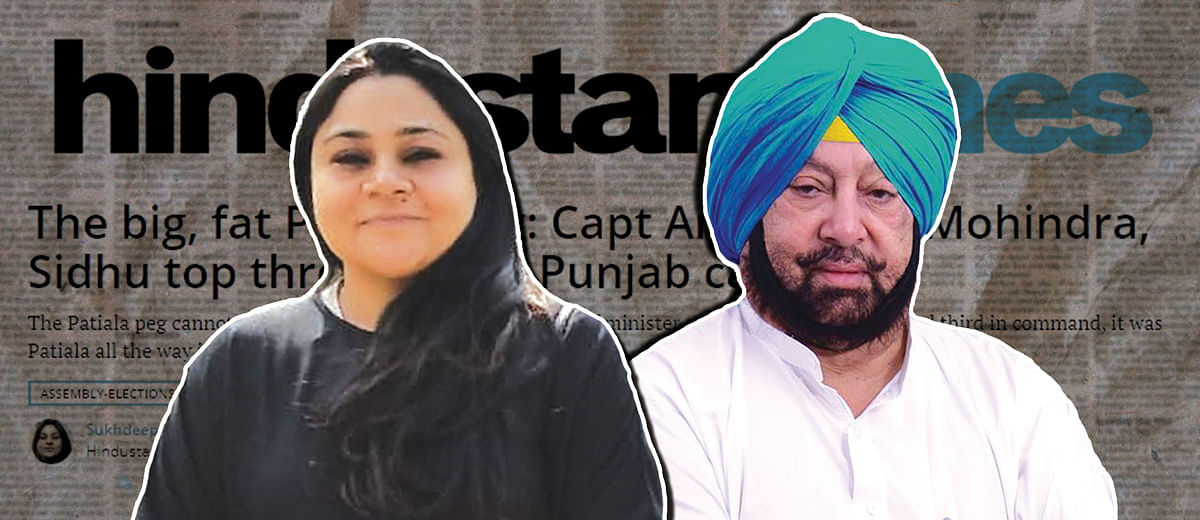 Hindustan Times journalist claims she was laid off at Amarinder Singh's behest