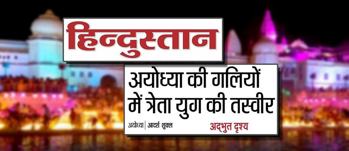 त्रेता युगीन भारत में 'हिन्दुस्तान' की ऐतिहासिक रिपोर्ट
