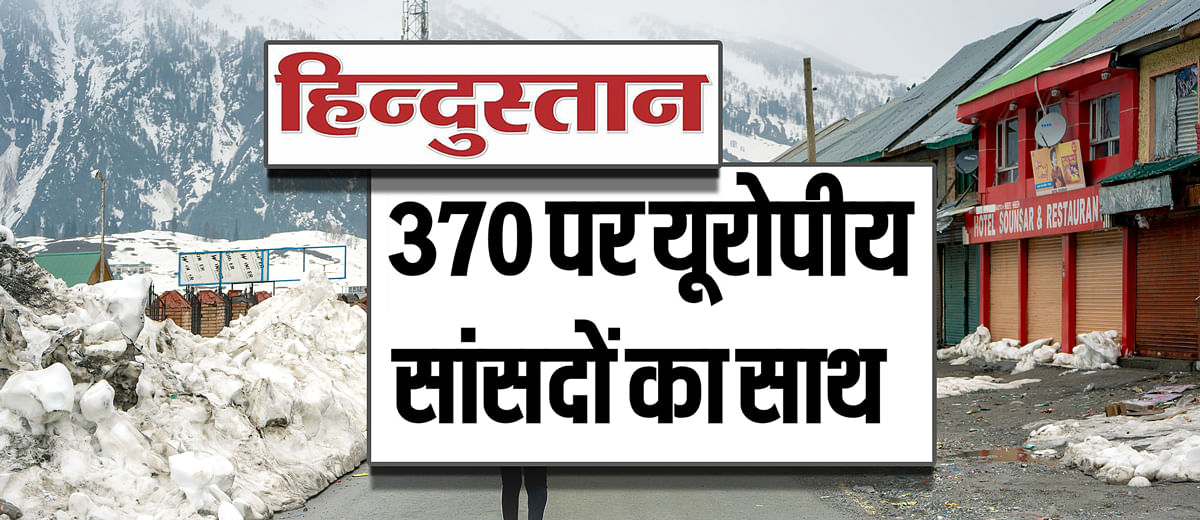 हिन्दुस्तान में कश्मीर की ख़बर तो है मगर उसमें ख़बर नहीं है