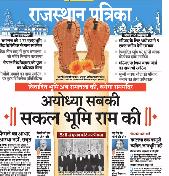 'Sir Ram':  A look at how some Hindi and English newspapers covered the #AyodhyaVerdict