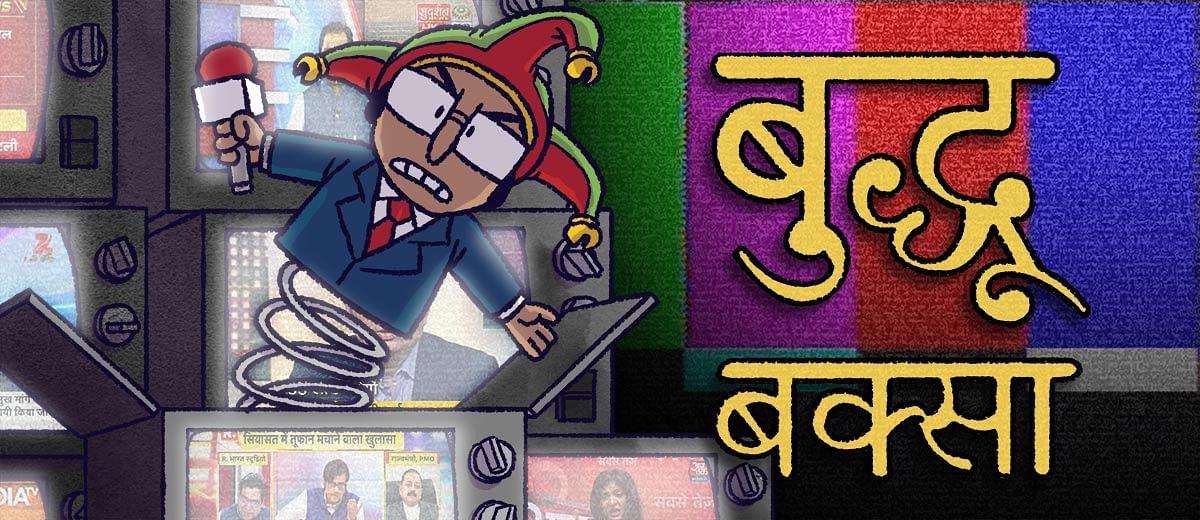 बुद्धू बक्सा: हिंदी समाचार चैनल अब सरकार के पक्ष में जनता से भी सवाल पूछने लगे हैं
