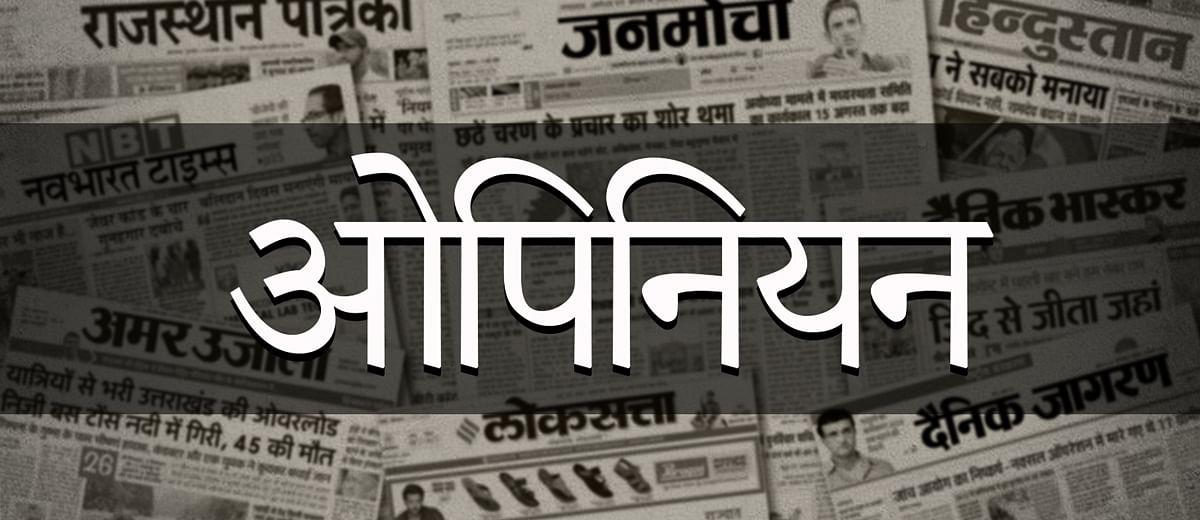 विचारों के मोर्चे पर लड़खड़ाने का साल रहा हिन्दी अखबारों के लिए