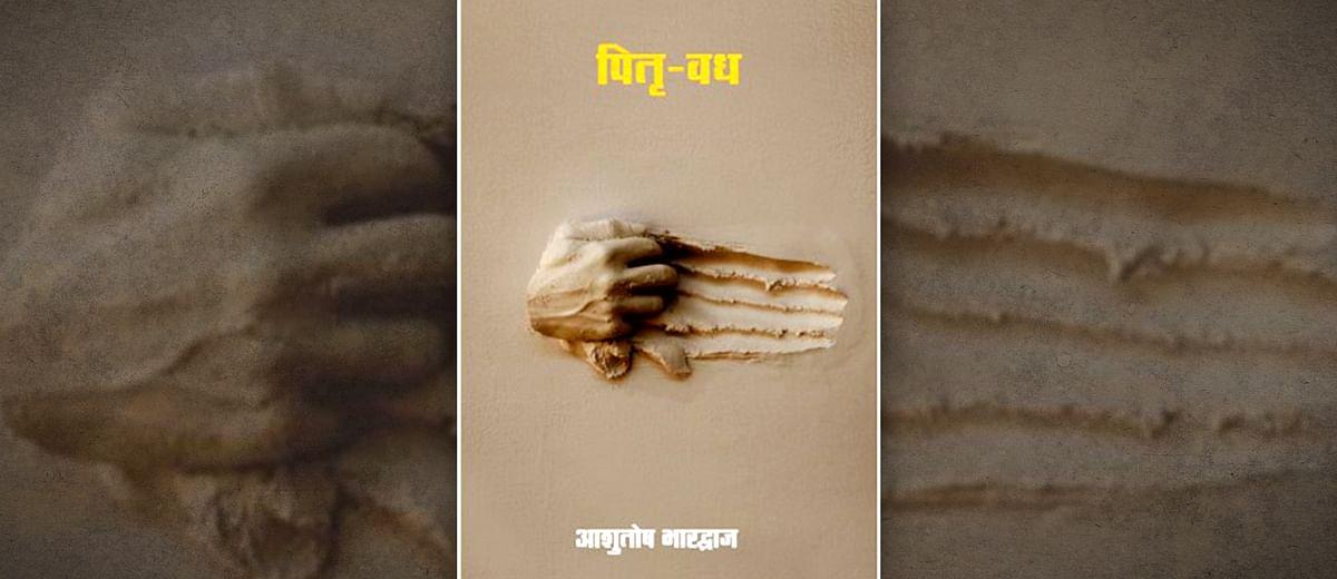 पितृ-वध: 'नितांत समसामयिकता से ग्रस्त' समय में बदलाव की किताब