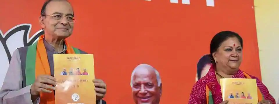 BJP promises employment guarantee law for needy people in urban areas of Rajasthan