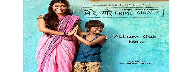 Makers release new song 'Bajaa Bajaa'from 'Mere Pyare Prime Minister'