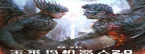 Movie '2.0' to release in China on July 12